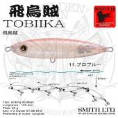 Smith TOBIIKA S